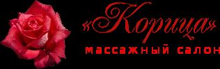 Эротический массаж Корица